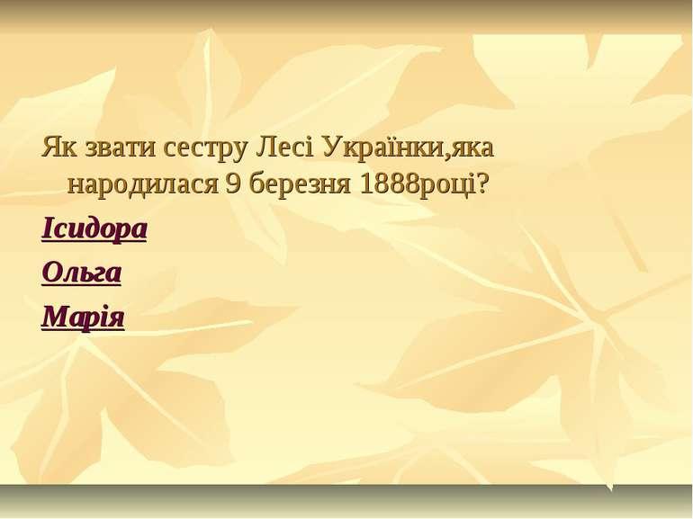 Як звати сестру Лесі Українки,яка народилася 9 березня 1888році? Ісидора Ольг...