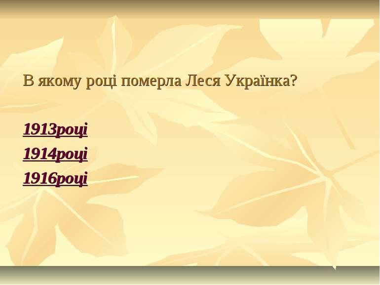 В якому році померла Леся Українка? 1913році 1914році 1916році