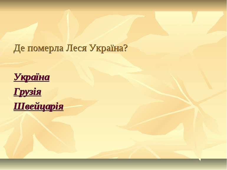 Де померла Леся Україна? Україна Грузія Швейцарія