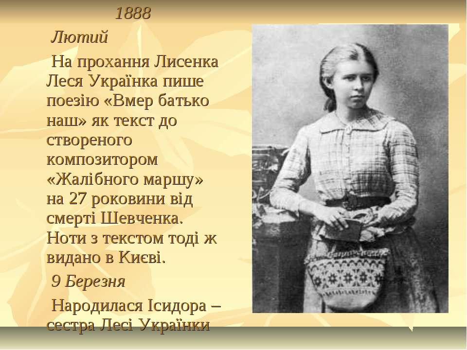 1888 Лютий На прохання Лисенка Леся Українка пише поезію «Вмер батько наш» як...