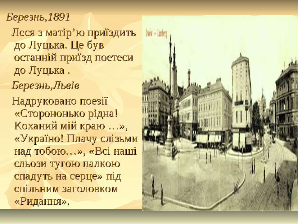 Березнь,1891 Леся з матір'ю приїздить до Луцька. Це був останній приїзд поете...