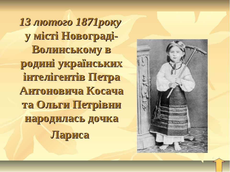 13 лютого 1871року у місті Новограді-Волинському в родині українських інтеліг...