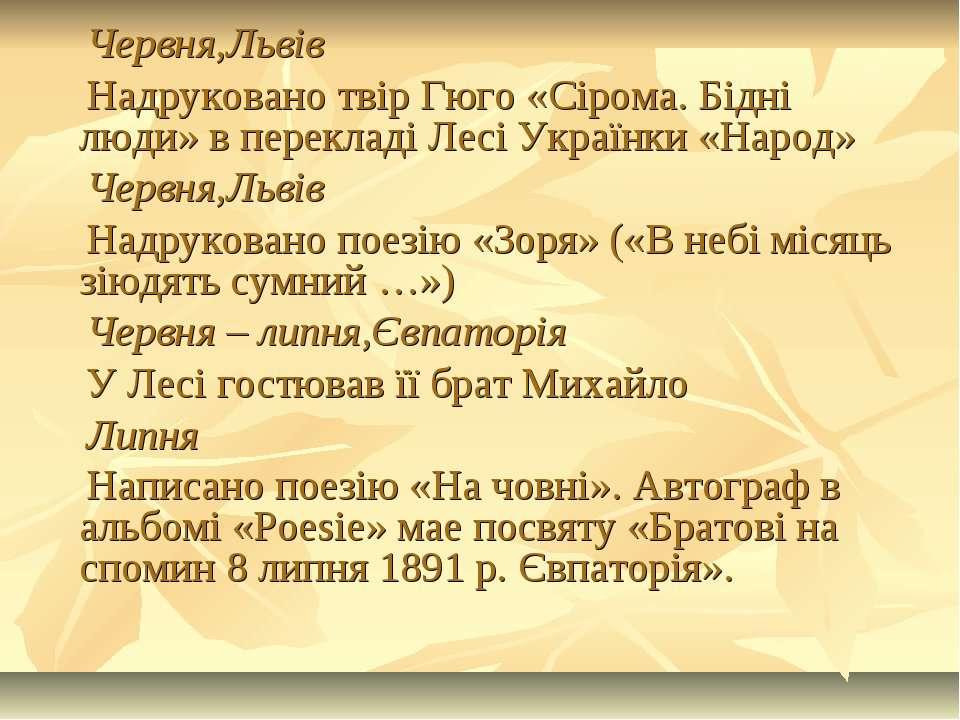 Червня,Львів Надруковано твір Гюго «Сірома. Бідні люди» в перекладі Лесі Укра...