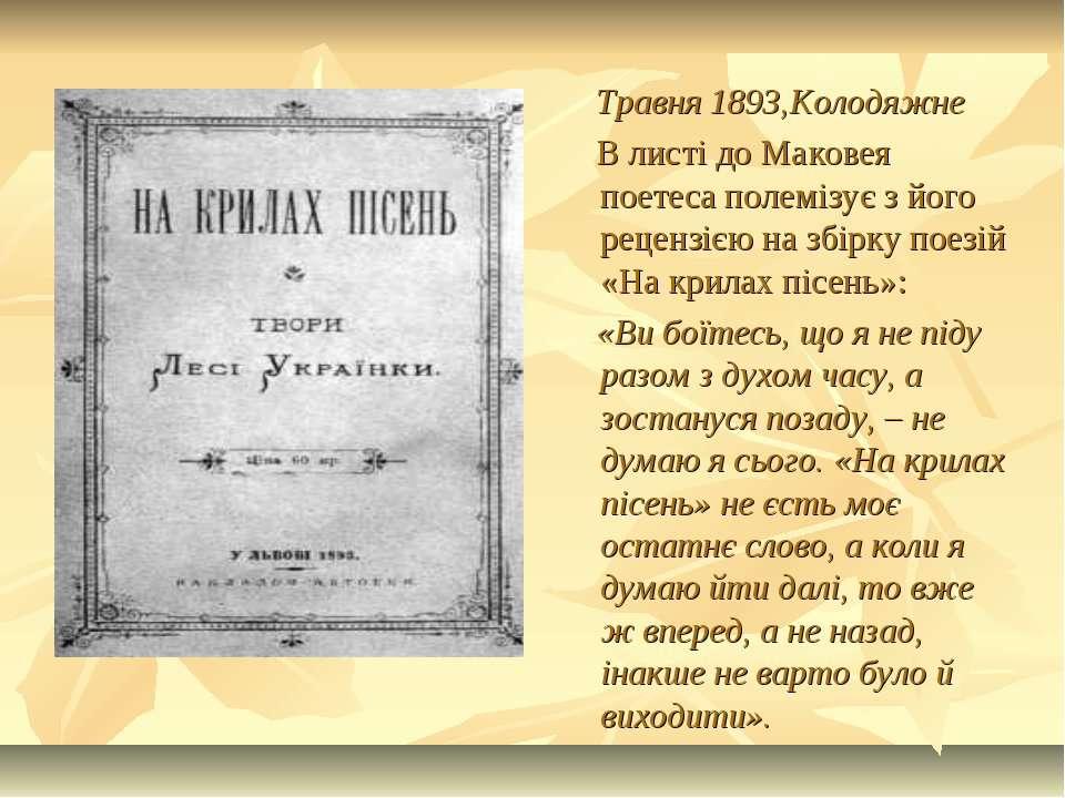 Травня 1893,Колодяжне В листі до Маковея поетеса полемізує з його рецензією н...