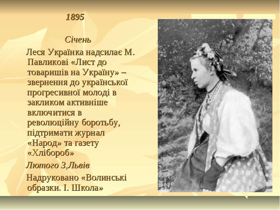 1895 Січень Леся Українка надсилає М. Павликові «Лист до товаришів на Україну...