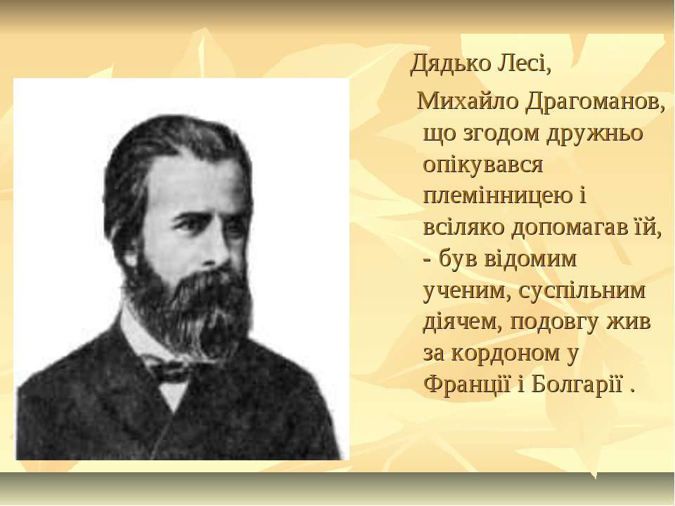 Дядько Лесі, Михайло Драгоманов, що згодом дружньо опікувався племінницею і в...