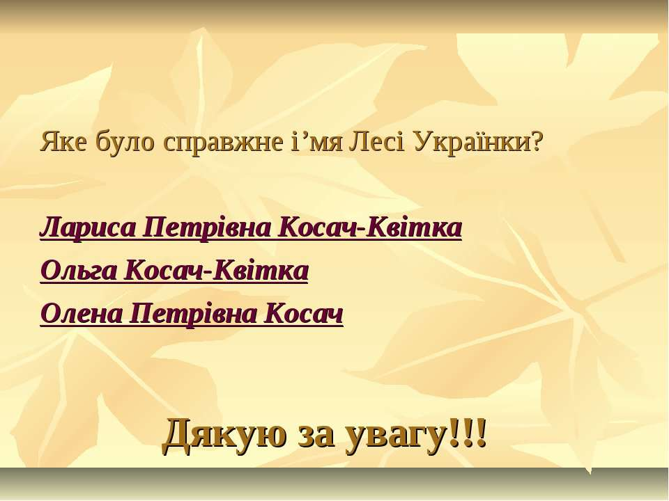 Дякую за увагу!!! Яке було справжне і'мя Лесі Українки? Лариса Петрівна Косач...