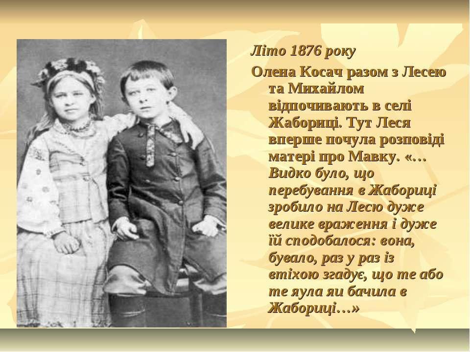 Літо 1876 року Олена Косач разом з Лесею та Михайлом відпочивають в селі Жабо...