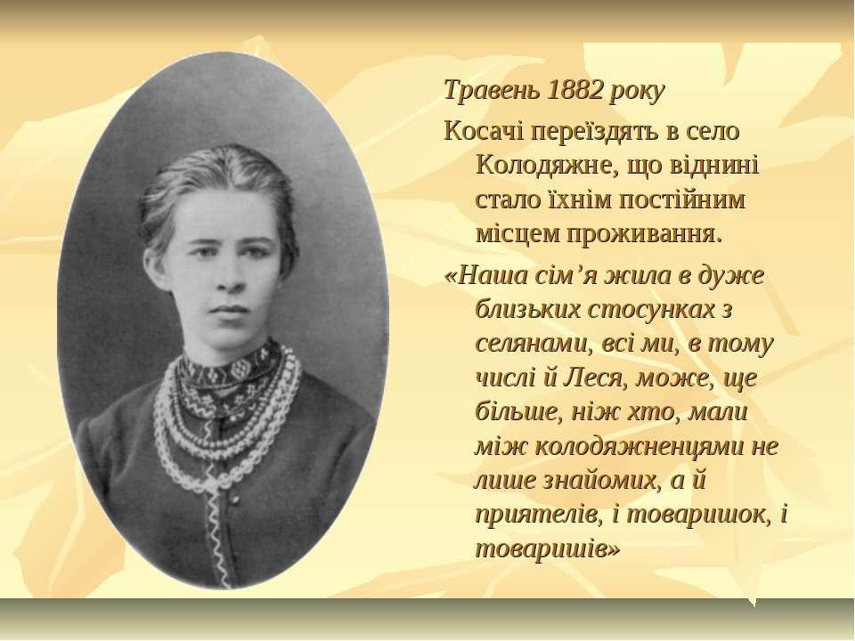 Травень 1882 року Косачі переїздять в село Колодяжне, що віднині стало їхнім ...
