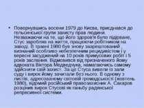 Повернувшись восени 1979 до Києва, приєднався до гельсинської групи захисту п...