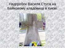 Надгробок Василя Стуса на Байковому кладовищі в Києві.