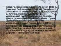 Васи ль Семе нович Сту с (*6 січня 1938 с. Рахнівка Гайсинського району Вінни...