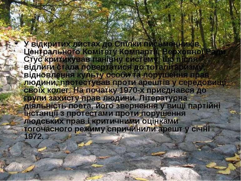 У відкритих листах до Спілки письменників, Центрального Комітету Компартії, В...