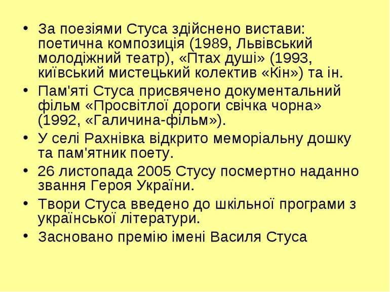 За поезіями Стуса здійснено вистави: поетична композиція (1989, Львівський мо...