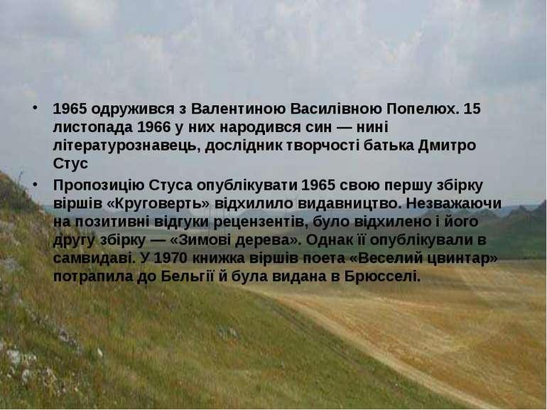 1965 одружився з Валентиною Василівною Попелюх. 15 листопада 1966 у них народ...