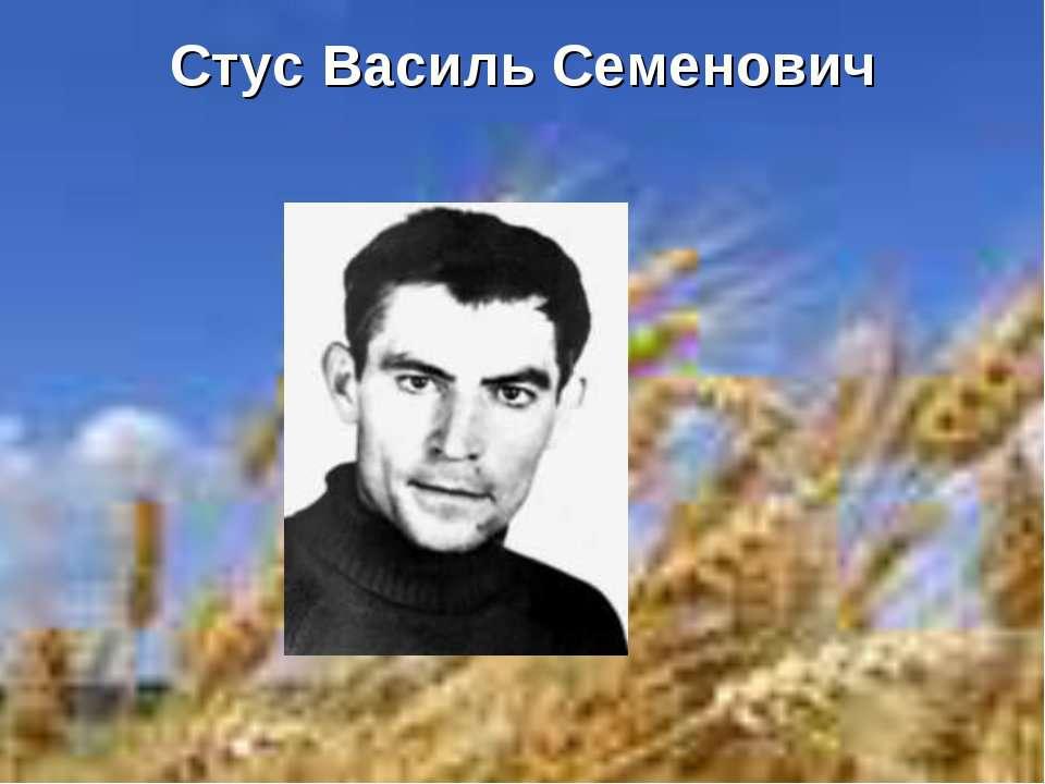 Стус Василь Семенович
