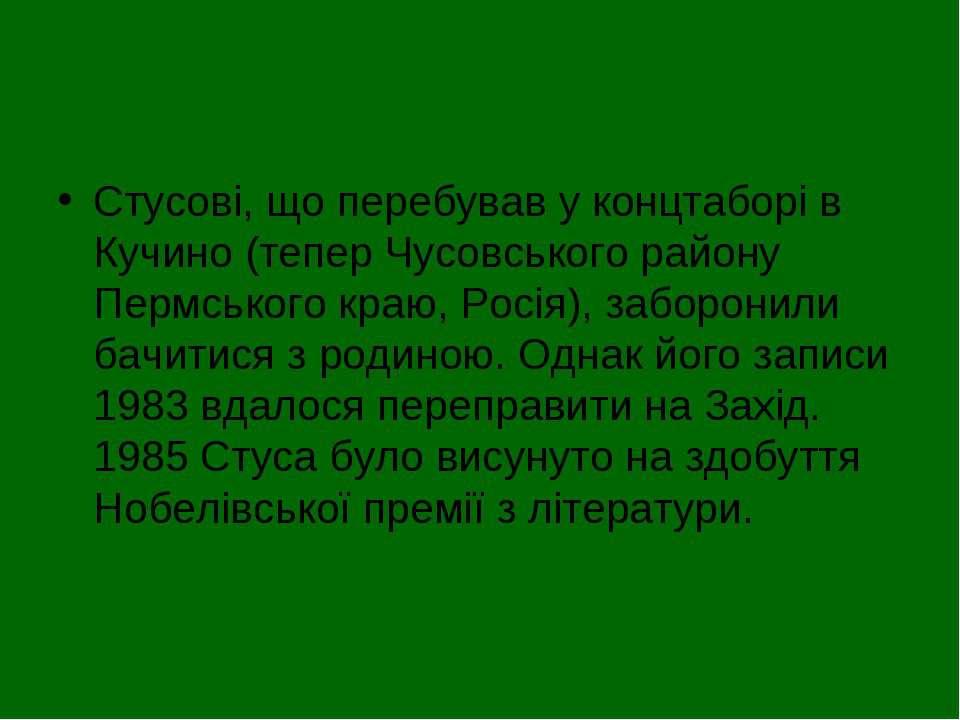 Стусові, що перебував у концтаборі в Кучино (тепер Чусовського району Пермськ...