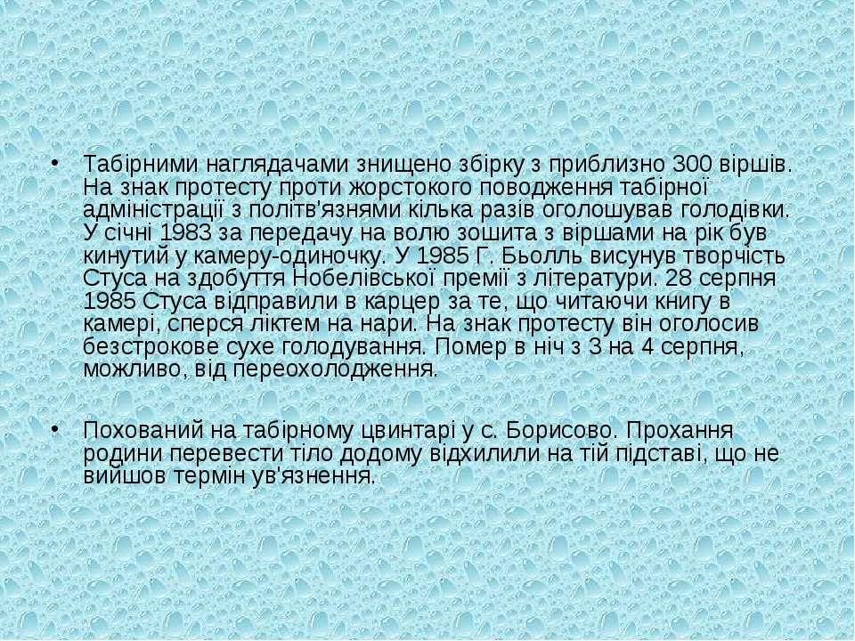 Табірними наглядачами знищено збірку з приблизно 300 віршів. На знак протесту...