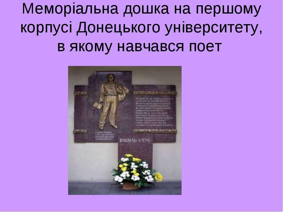 Меморіальна дошка на першому корпусі Донецького університету, в якому навчавс...