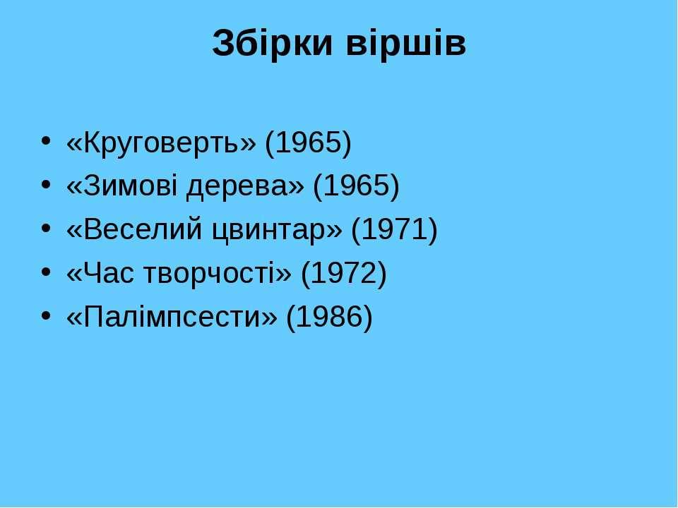 Збірки віршів «Круговерть» (1965) «Зимові дерева» (1965) «Веселий цвинтар» (1...
