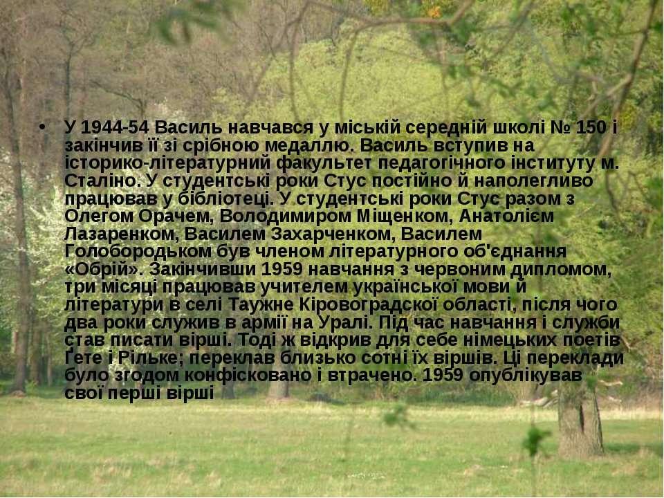 У 1944-54 Василь навчався у міській середній школі № 150 і закінчив її зі срі...
