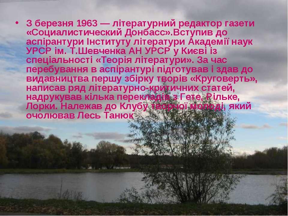 З березня 1963 — літературний редактор газети «Социалистический Донбасс».Всту...
