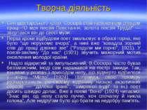 Творча діяльність Син шахтарського краю, Сосюра став натхненним співцем праці...