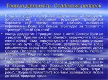 Творча діяльність. Сталінські репресії В умовах дедалі відвертішої ідеологіза...