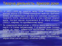 Творча діяльність. Кризові роки У 1927—1929 pp. написав низку поем. Неупередж...