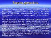 Творча діяльність Тяжкий сорок перший рік. Війна. Володимир Сосюра деякий час...