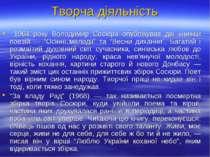 Творча діяльність 1964 року Володимир Сосюра опублікував дві книжки поезій — ...