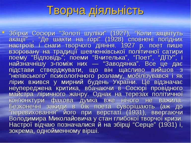 """Творча діяльність Збірки Сосюри """"Золоті шуліки"""" (1927), """"Коли зацвітуть акаці..."""