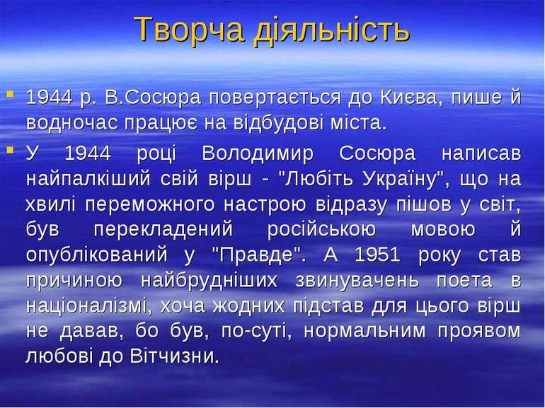 Творча діяльність 1944 р. В.Сосюра повертається до Києва, пише й водночас пра...