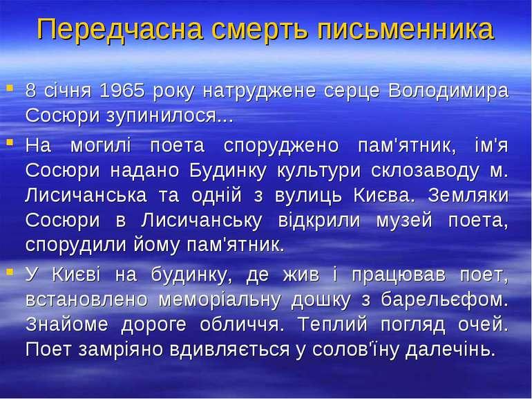 Передчасна смерть письменника 8 січня 1965 року натруджене серце Володимира С...