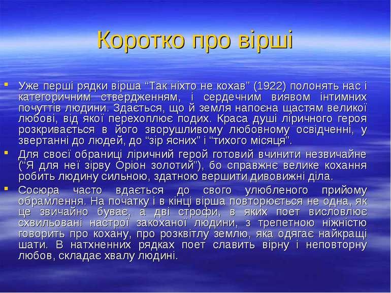 """Коротко про вірші Уже перші рядки вірша """"Так ніхто не кохав"""" (1922) полонять ..."""