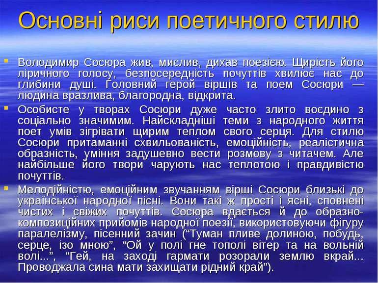 Основні риси поетичного стилю Володимир Сосюра жив, мислив, дихав поезією. Щи...