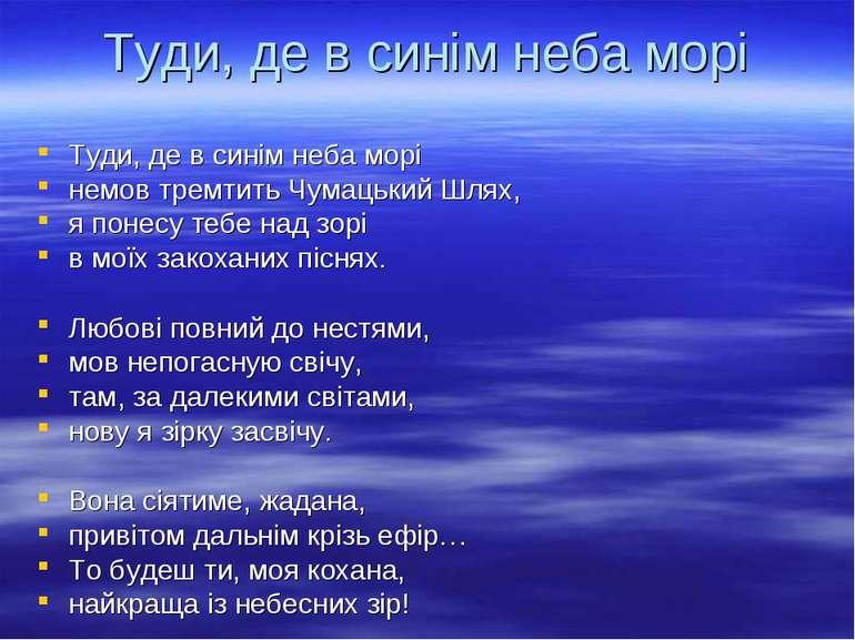 Туди, де в синім неба морі Туди, де в синім неба морі немов тремтить Чумацьки...