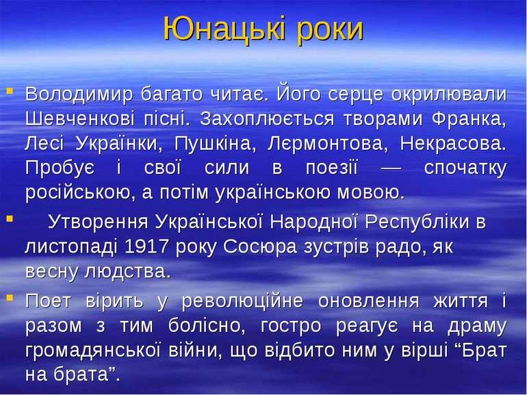 Володимир багато читає. Його серце окрилювали Шевченкові пісні. Захоплюється ...