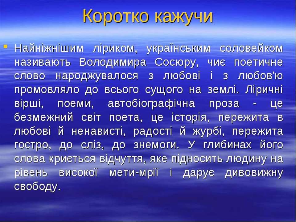 Коротко кажучи Найніжнішим ліриком, українським соловейком називають Володими...