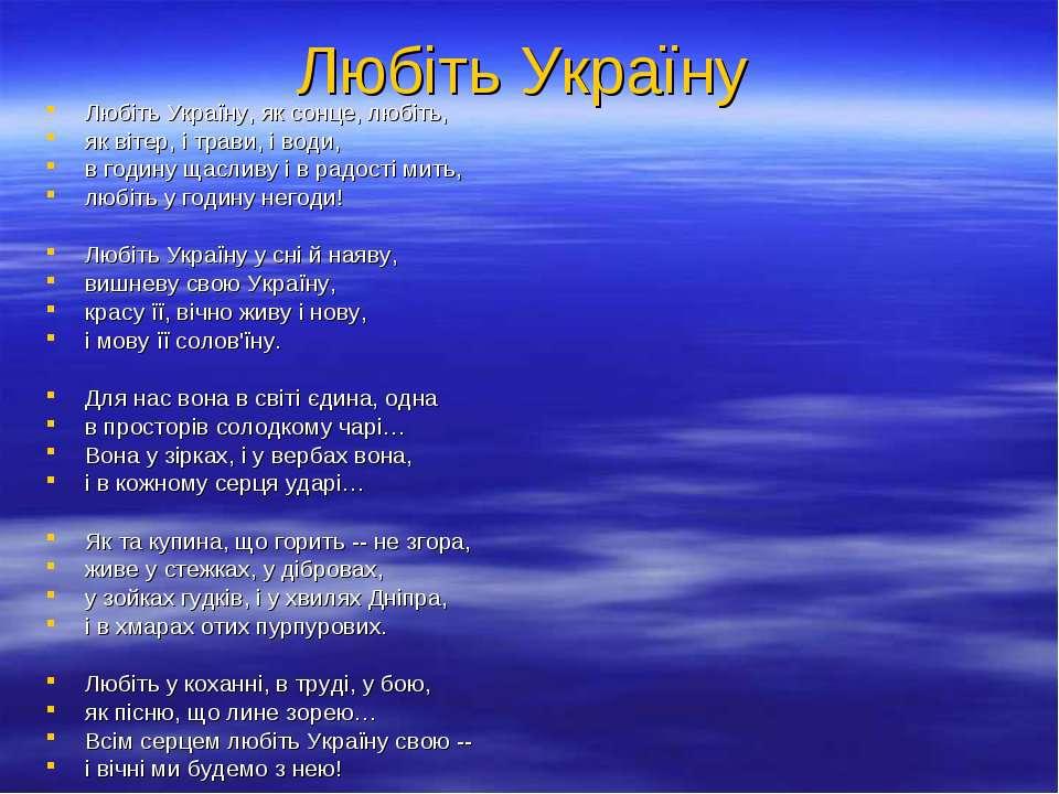 Любіть Україну Любіть Україну, як сонце, любіть, як вітер, і трави, і води, в...