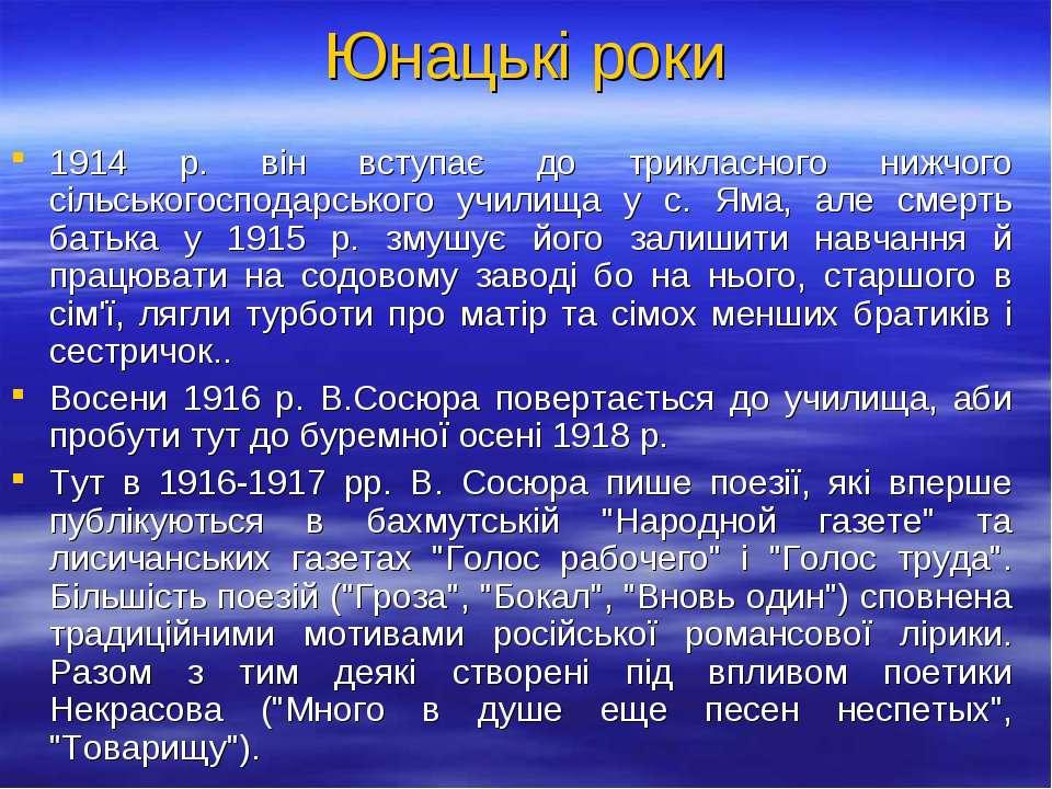 1914 р. він вступає до трикласного нижчого сільськогосподарського училища у с...