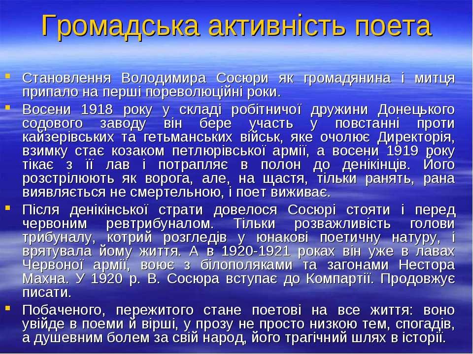 Громадська активність поета Становлення Володимира Сосюри як громадянина і ми...