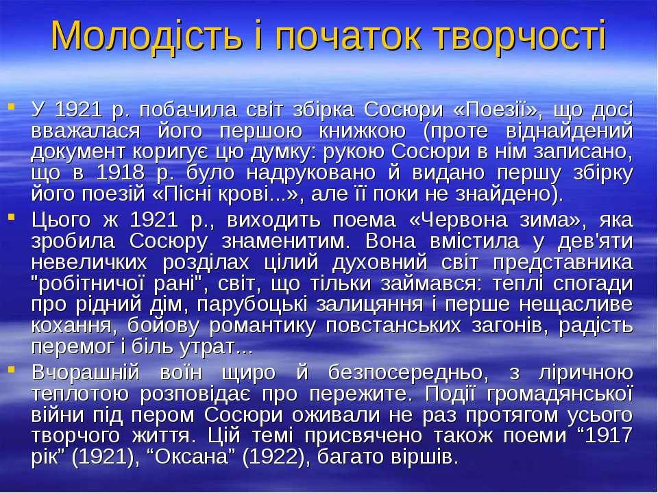 Молодість і початок творчості У 1921 р. побачила світ збірка Сосюри «Поезії»,...