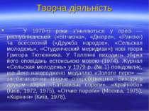 Творча діяльність У 1970-ті роки з'являються у пресі — республіканській («Віт...