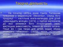 Творча діяльність На початку 1970-х років Григір Тютюнник працював у видавниц...
