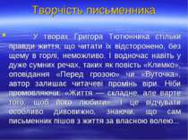 Творчість письменника У творах Григора Тютюнника стільки правди життя, що чит...