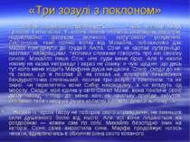 «Три зозулі з поклоном» «Любові Всевишній присвячується» — такий епіграф твор...