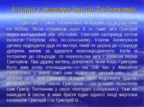 Історія з іменами братів Тютюнників Григорій і Григір Тютюнники, як відомо, б...