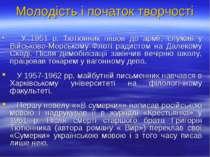 Молодість і початок творчості У 1951 р. Тютюнник пішов до армії, служив у Вій...
