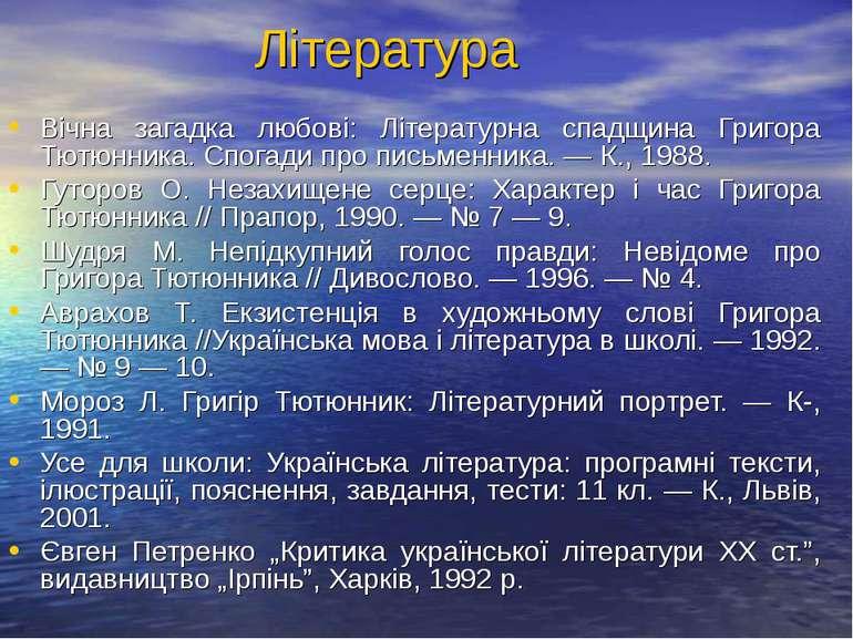 Література Вічна загадка любові: Літературна спадщина Григора Тютюнника. Спог...